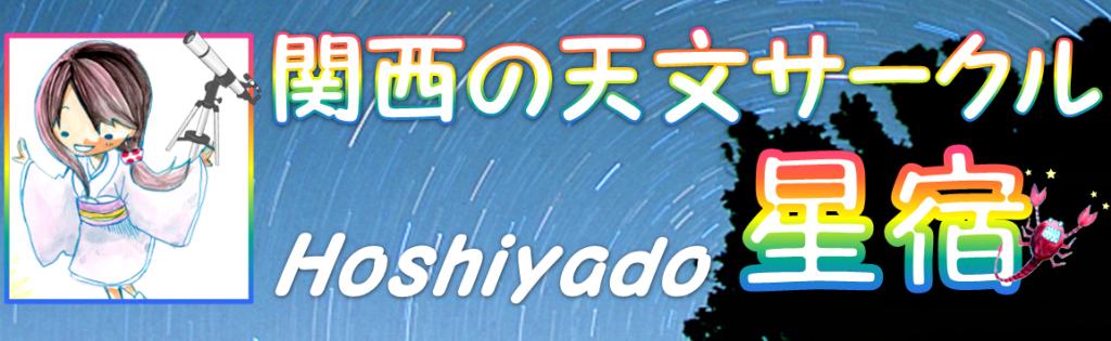 社会人天文サークル-星宿-