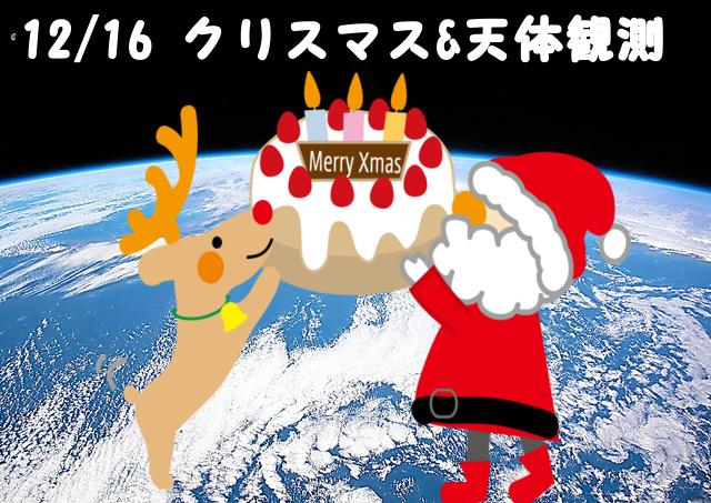 関西でクリスマスイベント&天体観測