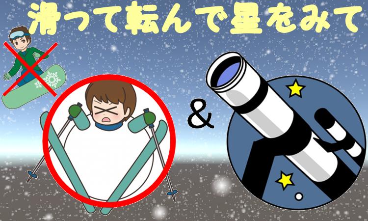 1月27日(土)遊ぼう!スノボー&天体観測
