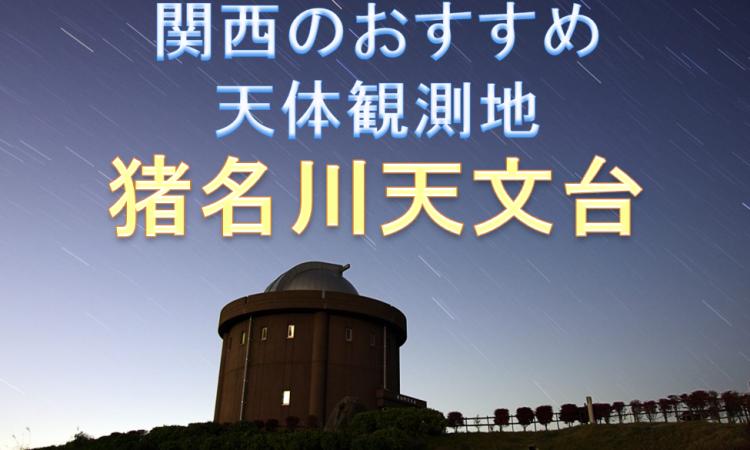 関西のおすすめ天体観測スポット
