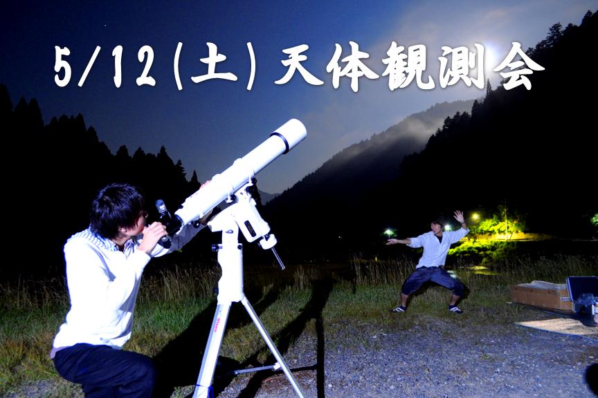 5月天体観測サークル始動