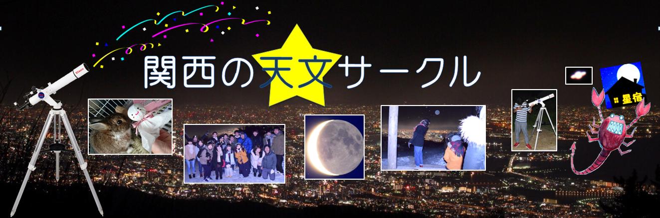 星宿とは 関西の天文サークル