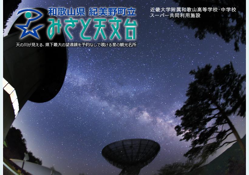 和歌山みさと天文台-天体観測スポット