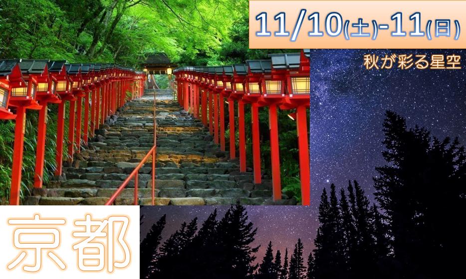 京都の百井青少年村で天体観測