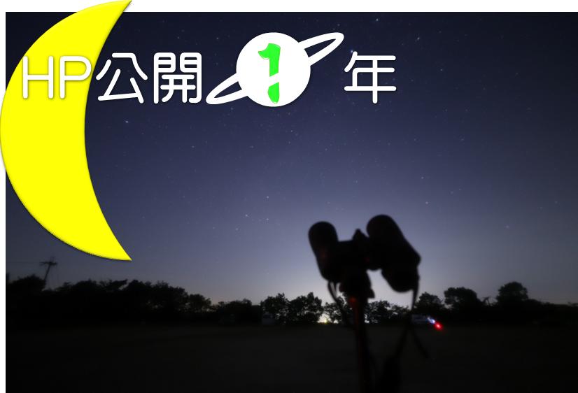 天文サークルHP公開1年