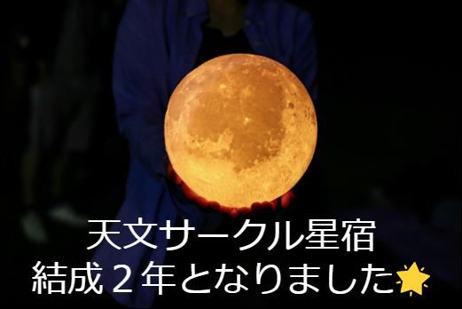 天文サークル星宿 結成2年 天体観測