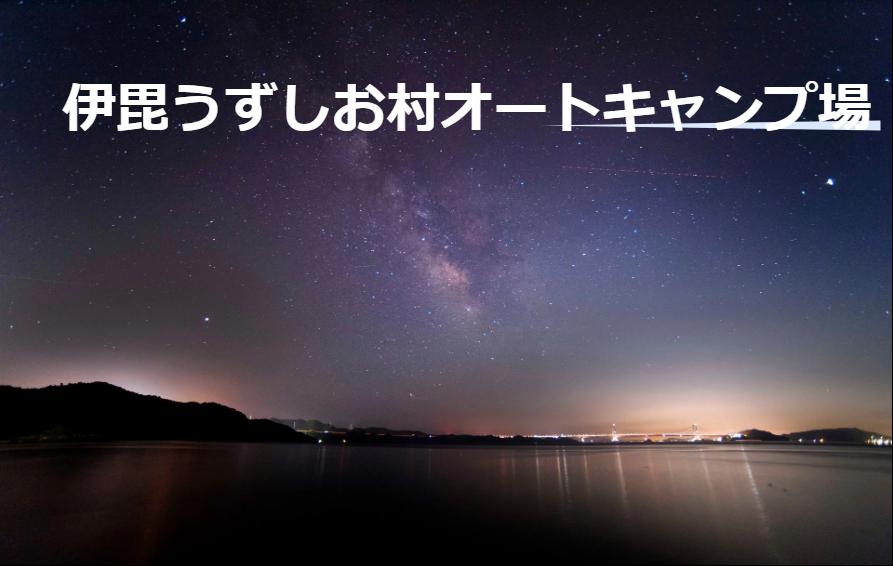 伊毘うずしお村オートキャンプ場 淡路島