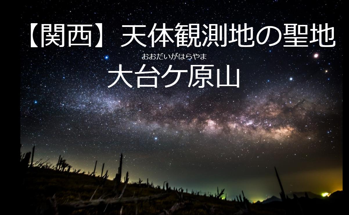 5/5(日)関西,天体観測の聖地
