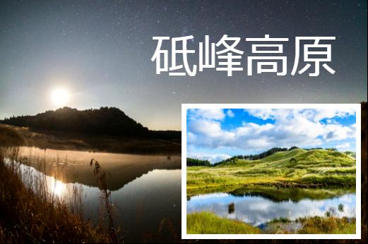 砥峰高原2