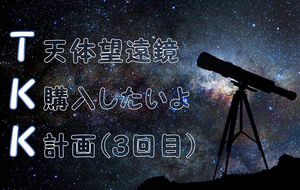 天体望遠鏡買いたいよ計画