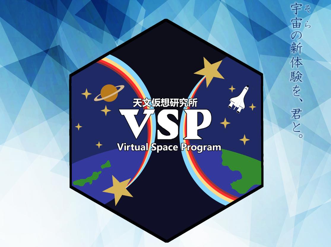 【VRchat】天文仮想研究所 VSP さんのご紹介☆彡【在宅の星】
