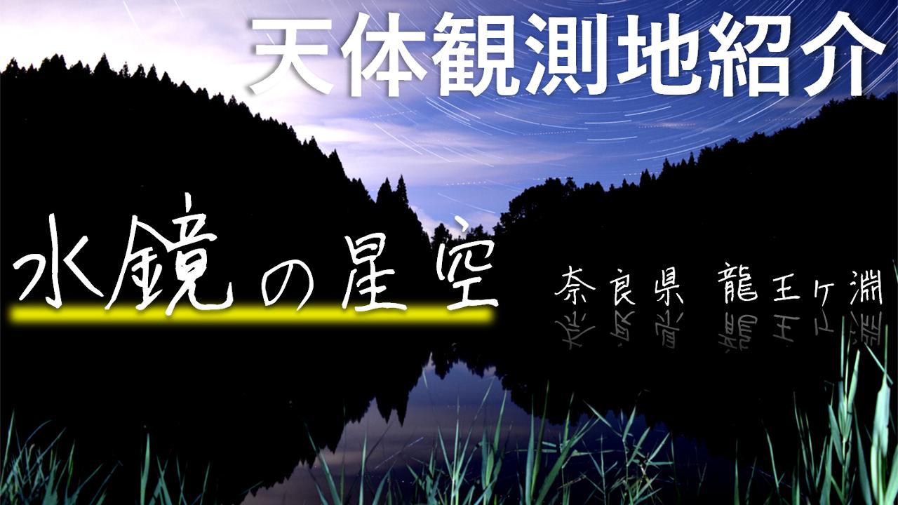 奈良県龍王ヶ淵【天体観測地】