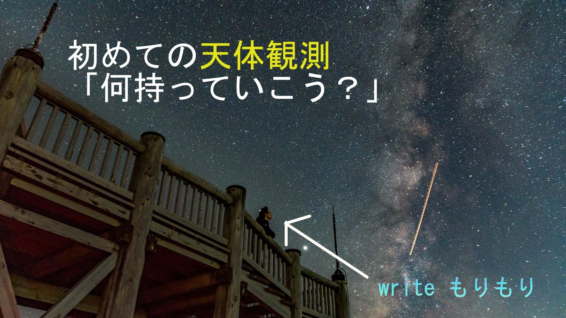 初めての天体観測「何持っていこう?」(✍もりもり)