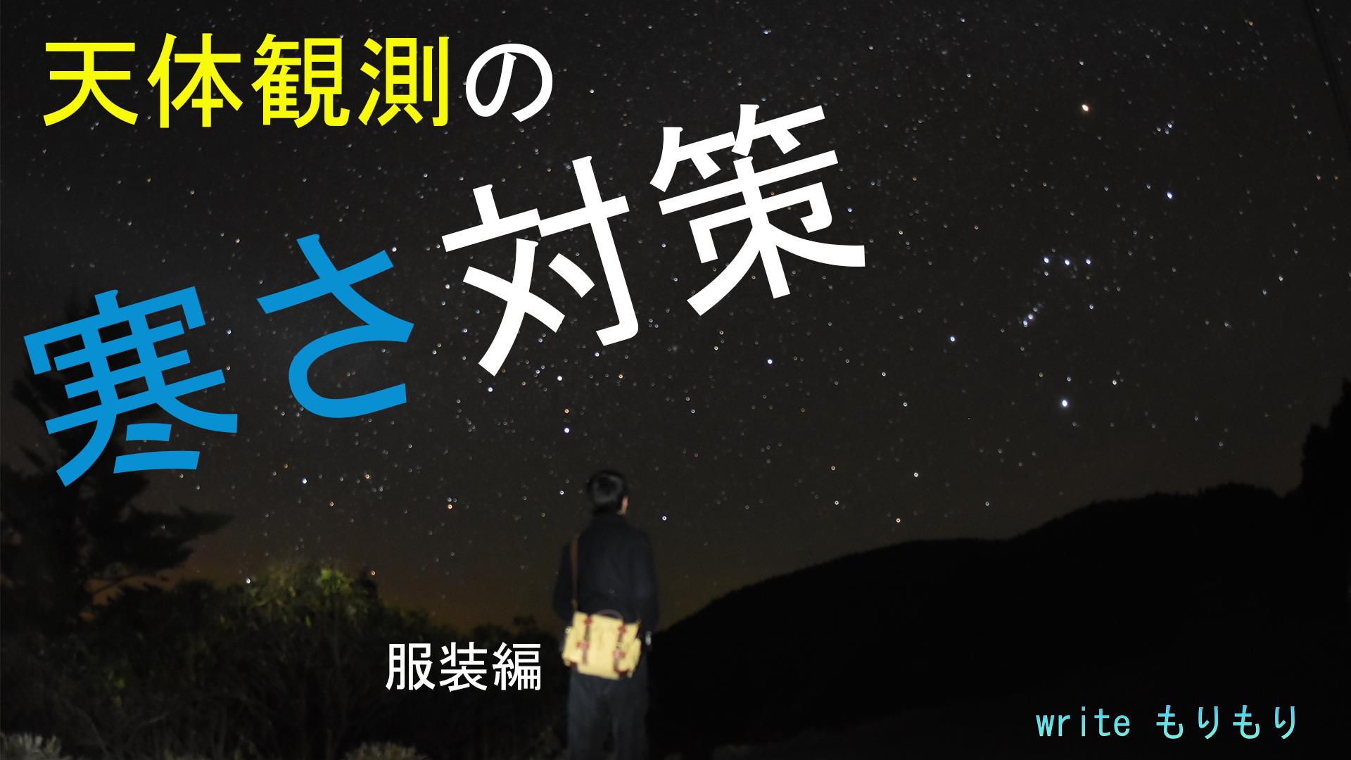 沖縄からやってきた島人の寒さ対策(2020年冬版)(✍もりもり)