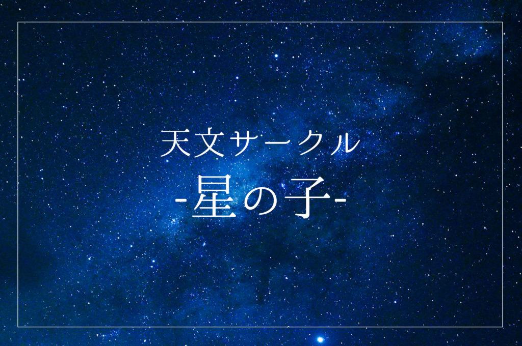 """「天文サークル星の子」が""""星の宿""""を作るかも!"""
