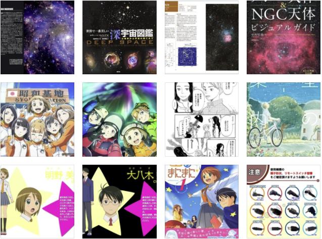 星に関するおすすめの書籍やアニメをご紹介(✍やまびこ)
