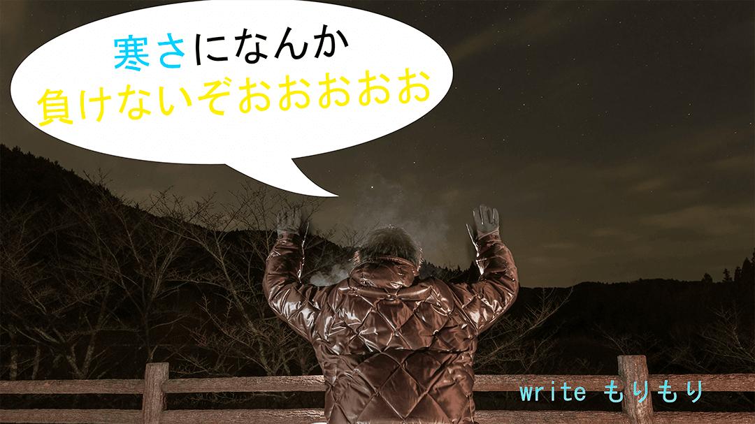 天体観測、冬の寒さ対策(2021年冬版)(✍もりもり)