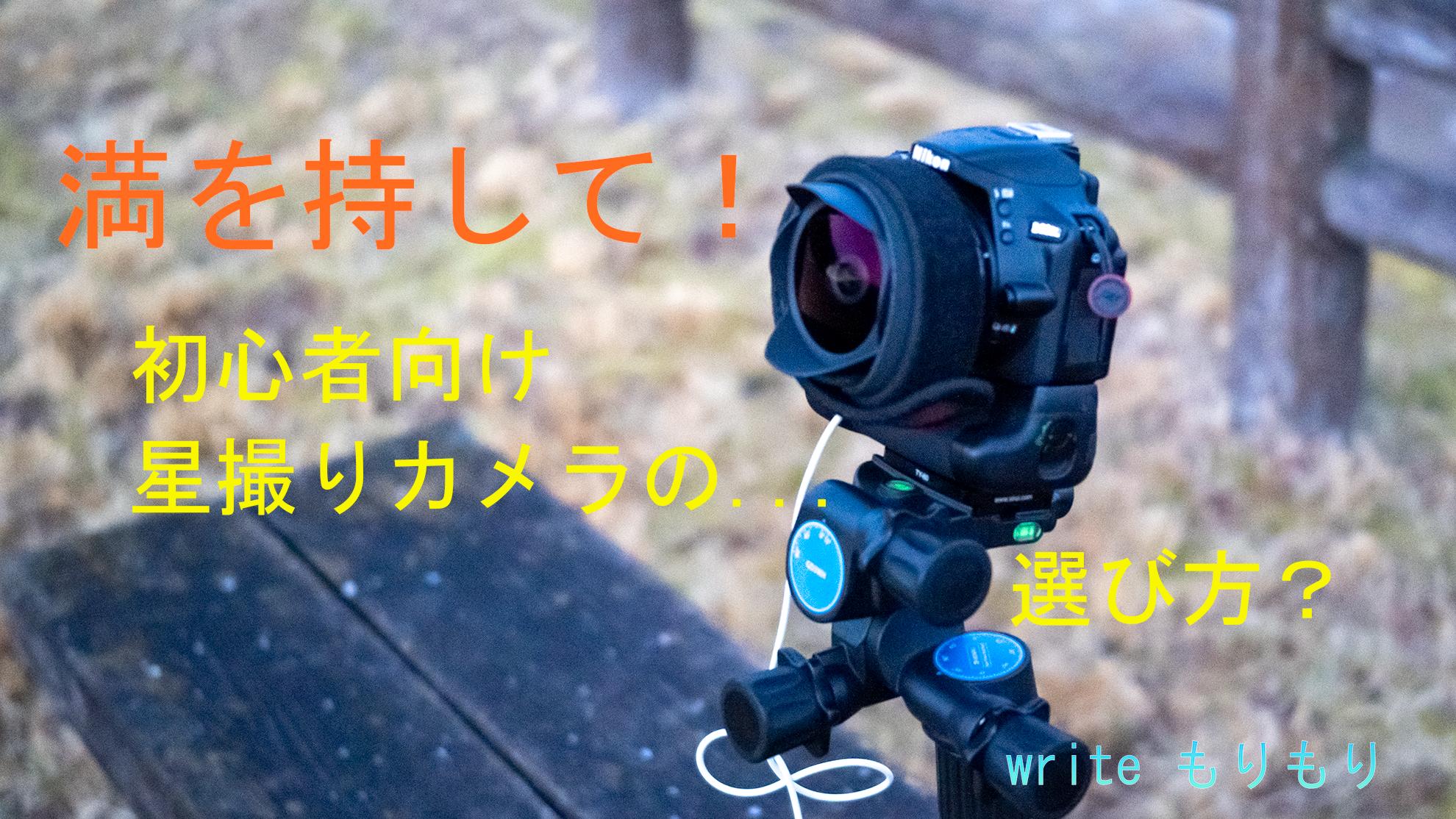 満を持して!初心者向け星撮りカメラの...選び方?(✍もりもり)